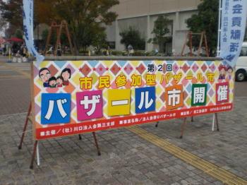 NPO法人まちづくり川口公式ブログ-バザール市(1)