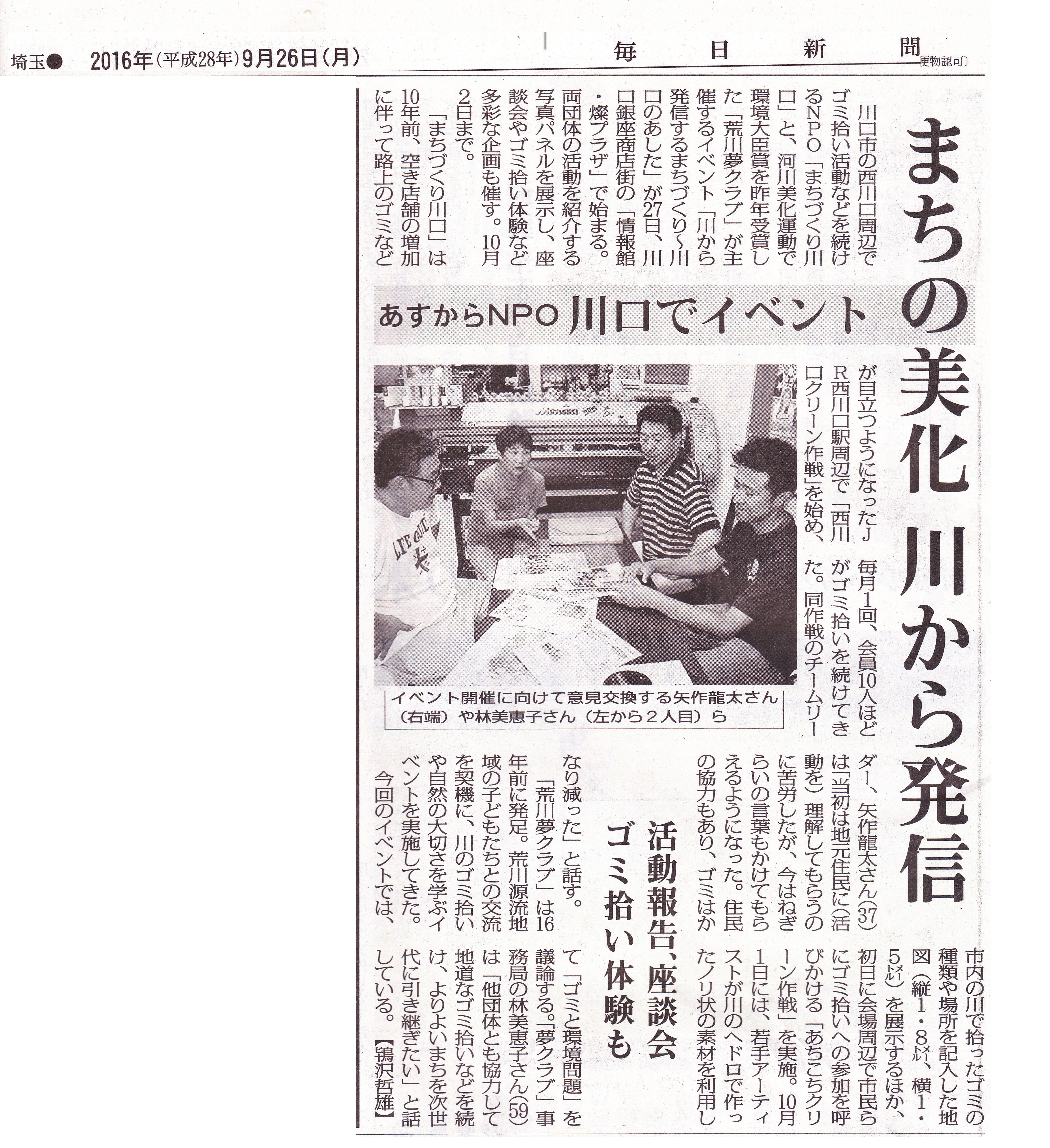 20160926_mainichi