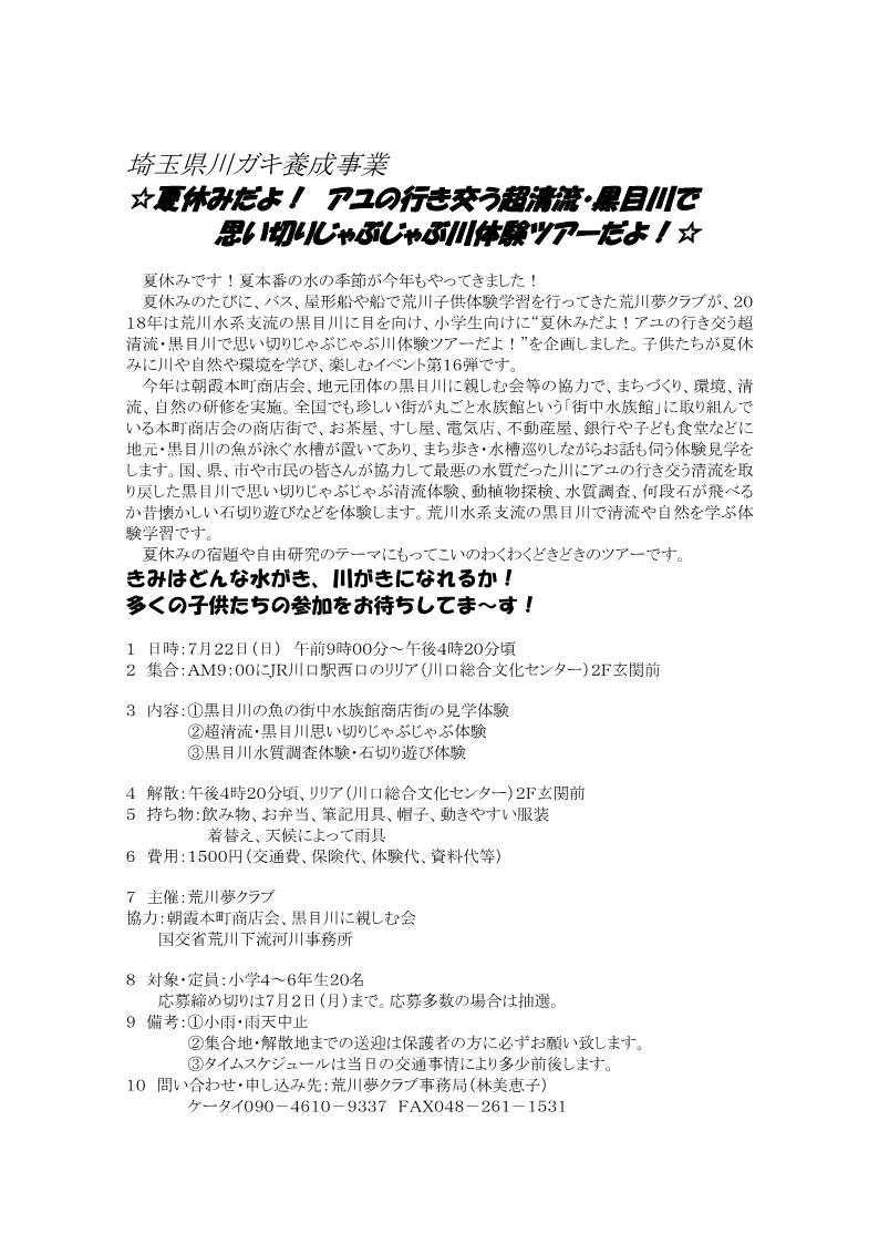 20180722埼玉県川ガキ養成事業